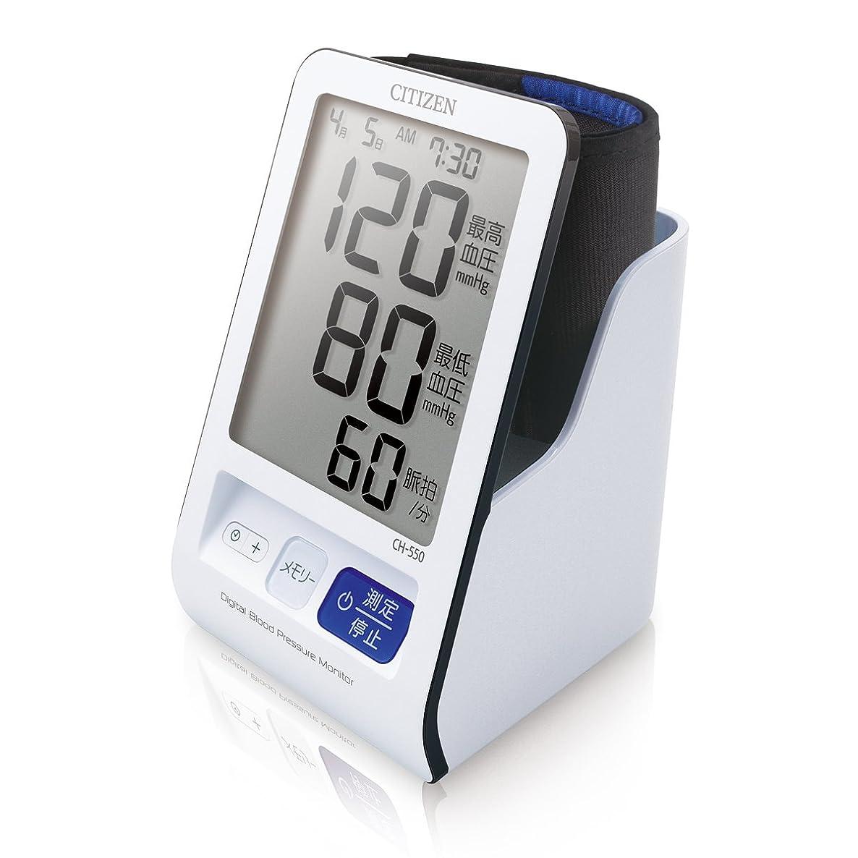 排気ピニオンプロットシチズン 電子血圧計 上腕式 CH550-CC