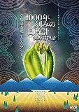 1000年刻みの日時計 牧野村物語+京都鬼市場・千年シアター(2in1)[DVD]