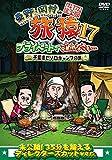 東野・岡村の旅猿17 プライベートでごめんなさい… 千葉県でソロキャンプの旅 プレミアム完全版[YRBJ-50052][DVD]
