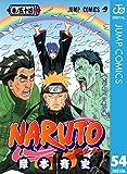 NARUTO―ナルト― モノクロ版 54 (ジャンプコミックスDIGITAL)