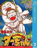 ジャングルの王者ターちゃん 2 (ジャンプコミックスDIGITAL)