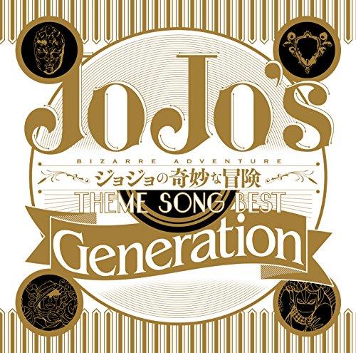 TVアニメ ジョジョの奇妙な冒険 Theme Song Best 「Generation」
