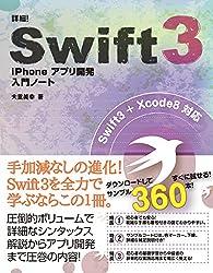 詳細!Swift3 iPhoneアプリ開発入門ノート