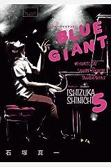 BLUE GIANT(5) (ビッグコミックス) Kindle版