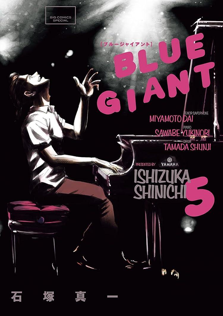 不潔状疑いBLUE GIANT(5) (ビッグコミックス)