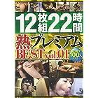 熟プレミアムBEST VOL.1 [DVD]