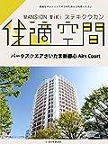 パークスクエアさいたま新都心 Airs Courtのマンション情報 - 周辺環境や治安など住んでみて初めて分かる体験談等まとめました マンションwiki「住適空間」
