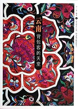 Yunnan  backpacker s paradise Chinese Edition