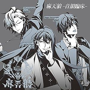 """「ヒプノシスマイク -Division Rap Battle-」キャラクターソングCD3「麻天狼-音韻臨床-」 シンジュク・ディ..."""""""