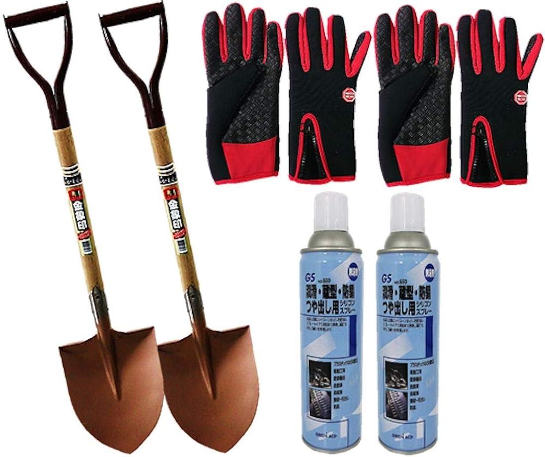 豊かなエラーそれから木柄ショベル丸型×2本セット(泥よけ、雪よけ、防サビ用スプレーセット)手袋L付き