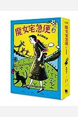 Kiki's Delivery Service (Volume 6 of 6) Paperback