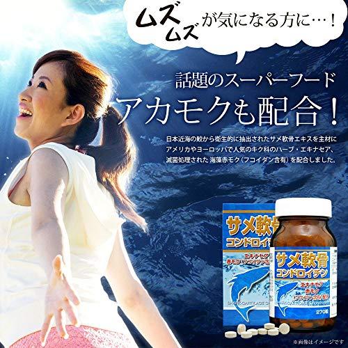 ユウキ製薬 サメ軟骨コンドロイチン 270粒入