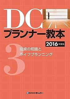 DCプランナー教本2016年度版 第3分冊 投資の知識とライフプランニング
