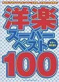 ギター弾き語り 洋楽スーパー・ベスト100