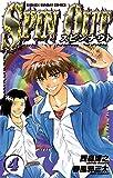 スピンナウト(4) (少年サンデーコミックス)