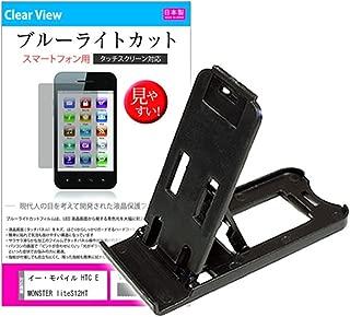 メディアカバーマーケット イー・モバイル HTC EMONSTER lite S12HT[2.6インチ]機種用 【名刺より小さい スマホスタンド 黒 と ブルーライトカット液晶保護フィルム】 3段階角度調節