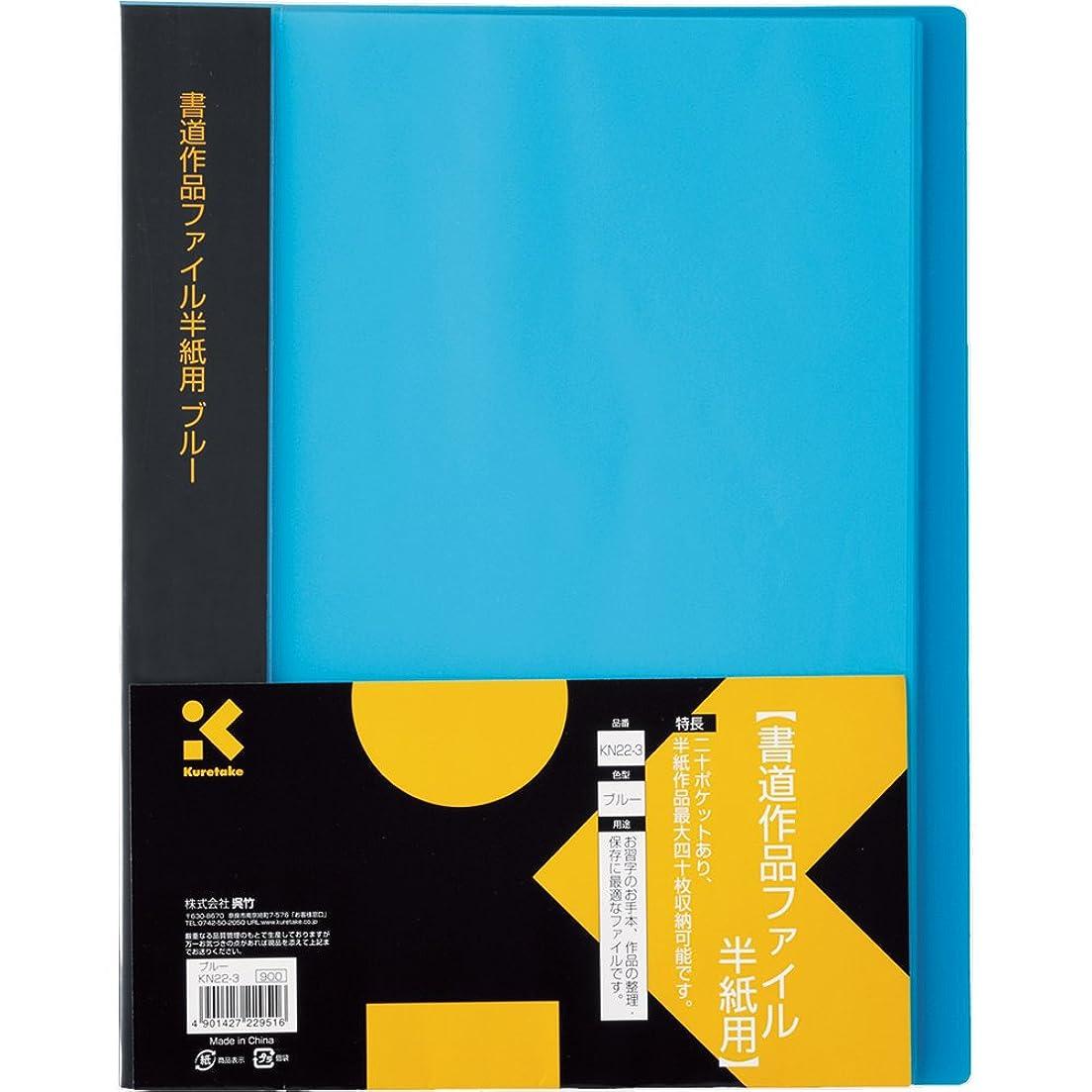 呉竹 ファイル 書道用 作品ファイル 半紙用 ブルー KN22-3