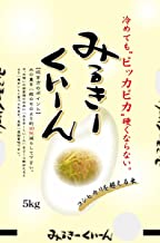 【精米】 冷めても美味しい 茨城県産ミルキークイーン5kg 平成30年産