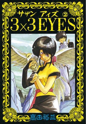 3×3EYES(2) (ヤングマガジンコミックス)