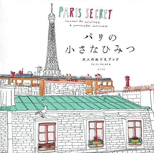 パリの小さなひみつ