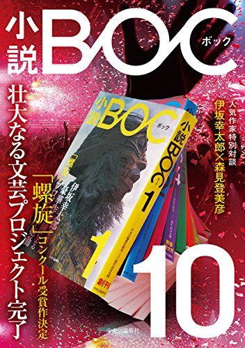 小説BOC10 (単行本)