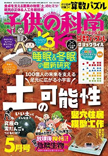 子供の科学 2021年 5月号 [雑誌]