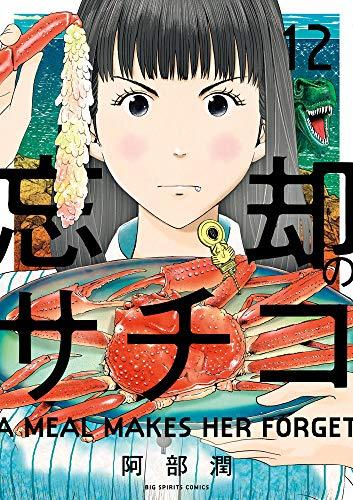 忘却のサチコ (12) (ビッグコミックス)