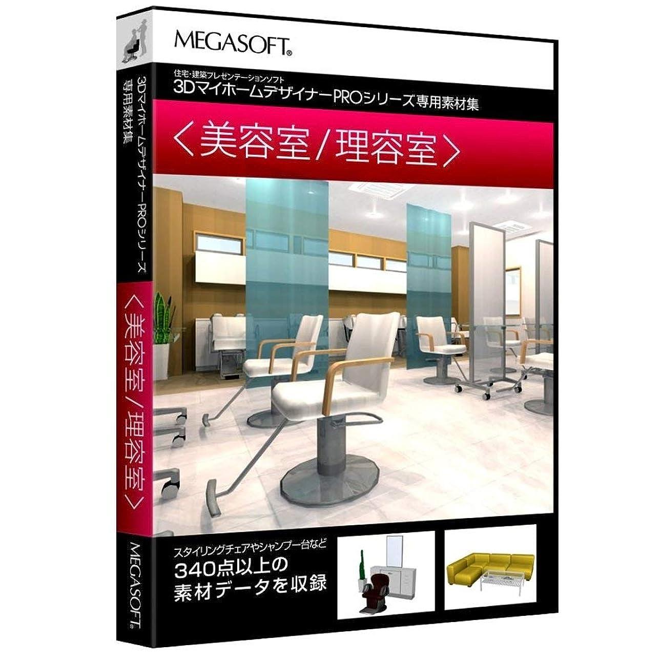 ぞっとするような写真忙しい3DマイホームデザイナーPRO専用素材集<美容室/理容室>