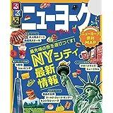 るるぶニューヨーク(2020年版) (るるぶ情報版(海外))