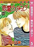 恋愛カタログ【期間限定無料】 5 (マーガレットコミックスDIGITAL)