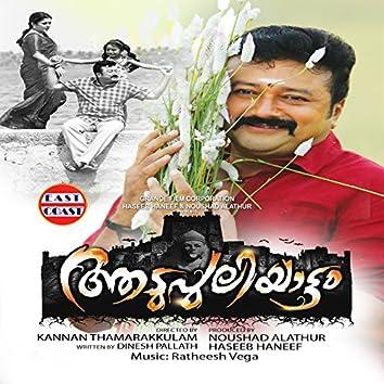 Aadupuliyattam (Original Motion Picture Soundtrack)