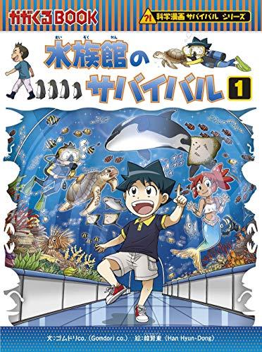 水族館のサバイバル (1) (科学漫画サバイバルシリーズ71)の詳細を見る