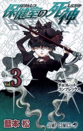 保健室の死神 3 (ジャンプコミックス)