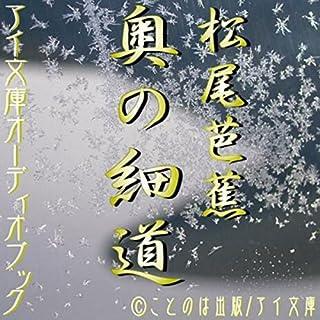 奥の細道                   著者:                                                                                                                                 松尾 芭蕉                               ナレーター:                                                                                                                                 榊原 忠美                      再生時間: 1 時間  7 分     5件のカスタマーレビュー     総合評価 4.2