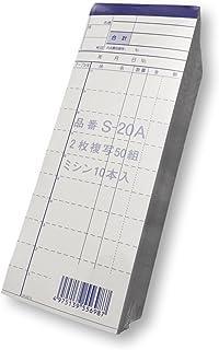 会計伝票 複写 10冊セット 1冊50組 サイズ 78X210mm S-20A