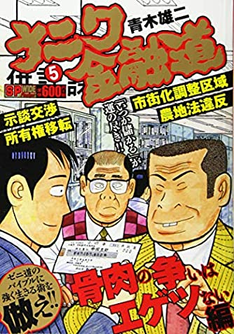 ナニワ金融道 骨肉の争いはエゲツない編 (SPコミックス コミックボーダー)