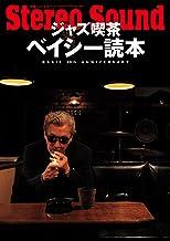 ジャズ喫茶ベイシー読本 BASIE 50th Anniversary (別冊ステレオサウンド)