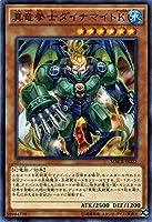 遊戯王 真竜拳士ダイナマイトK マキシマム・クライシス(MACR) シングルカード