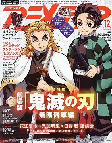 アニメディア 2020年 12 月号 [雑誌]
