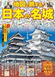 地図で旅する!日本の名城 (諸ガイド)