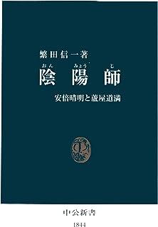 陰陽師(おんみょうじ) 安倍晴明と蘆屋道満 (中公新書)