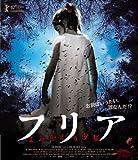 フリア よみがえり少女 [Blu-ray] image