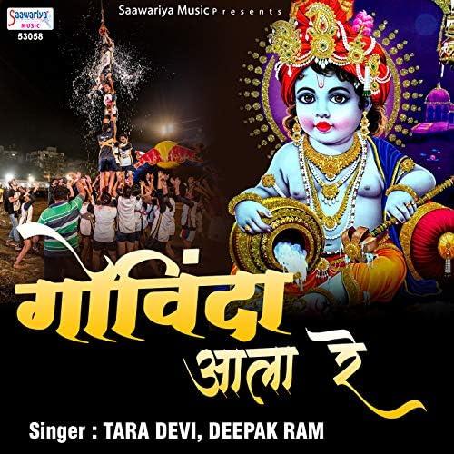 Tara Devi feat. Deepak Ram