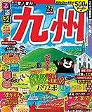 るるぶ九州'21 (るるぶ情報版地域)