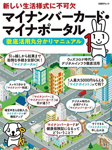 マイナンバーカード・マイナポータル 徹底活用丸分かりマニュアル