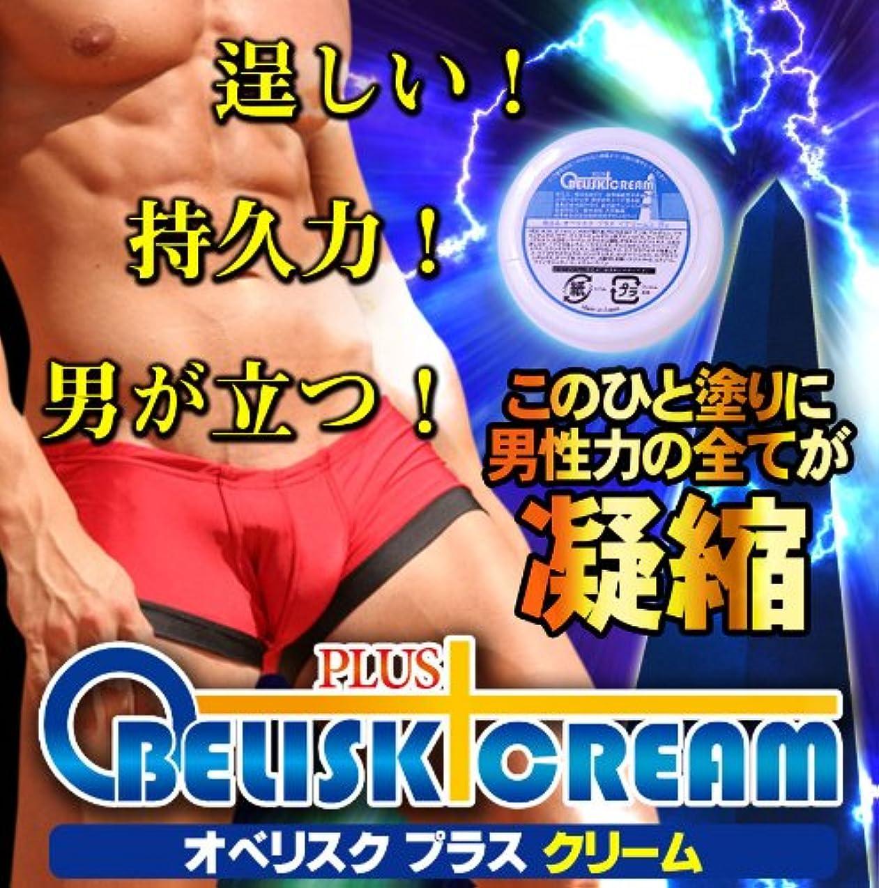 ラジエーターパンチ第九オベリスクプラスクリーム(男性用持続力コントロールクリーム)
