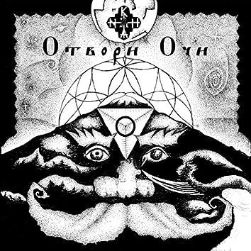 Otvori Ochi