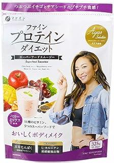 ファイン AYA'sセレクション プロテイン ダイエット スムージー 325g フルーツベリーミックス味...