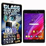 【RISE】【ブルーライトカットガラス】Asus ZenPad 3 8.0 Z581KL / ZenPad Z8 ZT581KL 強化ガラス保護フィルム 国産旭ガラス採用 ブルーライト90%カット 極薄0.33mガラス 表面硬度9H 2.5Dラウンドエッジ 指紋軽減 防汚コーティング ブルーライトカットガラス