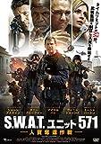 S.W.A.T.ユニット571 人質奪還作戦[DVD]